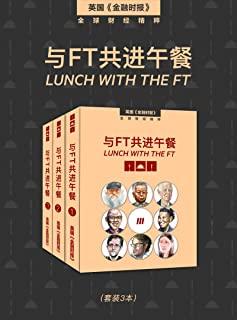 与FT共进午餐(全三册) (英国《金融时报》特辑)