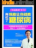 """向红丁:我能让你战胜糖尿病(协和糖尿病专家向红丁教授心血之作,适合中国人的糖尿病全面防治方案,重新解读""""三五防糖法…"""