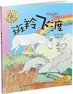小人鱼童书馆:斑羚飞渡(名家拼音美绘版)