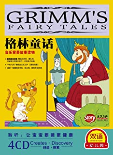 双语幼儿园:格林童话(4CD)