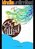 小凰不是仙 (网络超人气言情小说系列 256)