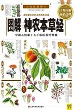 图解神农本草经 (2015版)