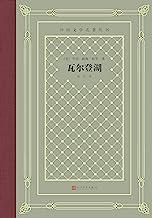 瓦尔登湖(在美国文学中被公认为最受读者欢迎的非虚构作品;翻译家徐迟经典译本;经典网格本图书) (外国文学名著丛书)