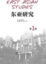 东亚研究(第1辑)