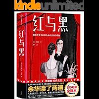 作家榜經典:紅與黑(余華讀了兩遍!寫給少數幸運的人和正在奮斗的你!入選北大、清華、香港大學閱讀書目!全新未刪節插圖珍藏版…