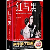 作家榜经典:红与黑(余华读了两遍!写给少数幸运的人和正在奋斗的你!入选北大、清华、香港大学阅读书目!全新未删节插图珍藏版…