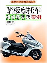 踏板摩托车维修精要与实例 (最新摩托车维修精要与实例丛书)