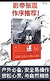 山知道(这些知识关键时刻能救命!32条户外、登山、旅行爱好者必知的「野外生存之道」!另附台湾四大徒步路线) (未读·生活…