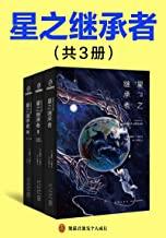 星之继承者(全3册)(阿西莫夫、阿瑟克拉克、小岛秀夫推荐,《高达》《EVA》致敬作品,硬科幻与本格推理的完美神作!月球上发现一具五万年前的人类尸体!破除人类进化史上的终极谜团!)