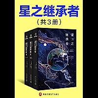 星之继承者(全3册)(阿西莫夫、阿瑟克拉克、小岛秀夫推荐,《高达》《EVA》致敬作品,硬科幻与本格推理的完美神作!月球上…