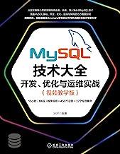 MySQL技術大全:開發、優化與運維實戰(視頻教學版)(大型互聯網公司資深架構師力作,涵蓋MySQL基礎、開發、優化、運維與架構)