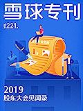 雪球专刊221期——2019股东大会见闻录
