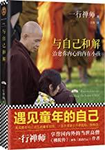 与自己和解(读客熊猫君出品。当世大德、《佛陀传》作者一行禅师温柔宽容之作。)