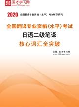 圣才学习网·2020年全国翻译专业资格(水平)考试日语二级笔译核心词汇全突破 (日语二级笔译考试辅导系列)