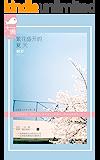 """繁花盛开的夏天1 (一生一爱01:""""从校服到婚纱""""的纯美初恋故事)"""