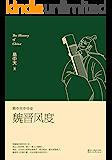 魏晋风度(全新升级版) (易中天中华史 11)