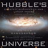 """""""哈勃""""的宇宙:伟大发现及最新的影像(升级扩展版)(纪念哈勃望远镜诞生30周年,销量超百万册《夜观星空》作者的震撼之作…"""
