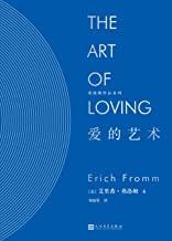 爱的艺术(社会心理学大师艾里希·弗洛姆经典著作,打开现代人的心理困局与深层迷思,找回属于每个人幸福生活的密钥。) (弗洛姆作品系列)