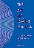爱的艺术(社会心理学大师艾里希·弗洛姆经典著作,打开现代人的心理困局与深层迷思,找回属于每个人幸福生活的密钥。) (弗洛…
