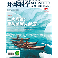 《环球科学》2021年6月号