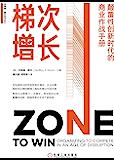 梯次增長:顛覆性創新時代的商業作戰手冊(微軟首席執行官薩蒂婭納德拉(Satya Nadella)、清華大學教授朱恒源推薦…