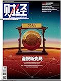 《财经》2021年第15期 总第618期 旬刊