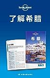 Lonely Planet孤独星球:了解希腊 (Lonely Planet孤独星球旅行指南 14)