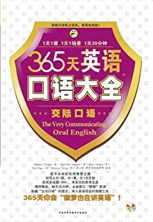 昂秀外语•365天英语口语大全:交际口语