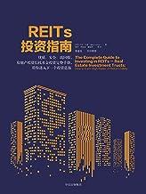 REITs投资指南(优质、安全、高回报,房地产投资信托基金投资完整手册)