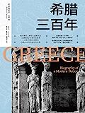 希腊三百年(朗西曼奖三届得主最 新作品 《金融时报》年度历史图书 《卫报》年度历史图书 入围2020年坎迪尔历史奖,讲述…