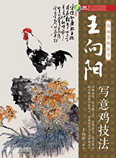 国画名师指导——王向阳写意鸡技法 (国画名师指导系列)