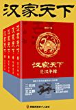 """汉家天下(1-4册)(二月河作序!像读《三国演义》和《水浒传》一样读汉朝历史!二月河:""""清秋子书写历史故事的才华,当下能…"""