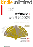 传承的力量:民俗常识1000例【古今中外民俗风情,一应俱全!】