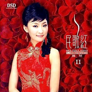 龚玥:民歌红2(CD)