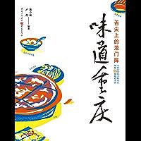 味道重庆——舌尖上的龙门阵