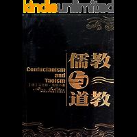 儒教与道教(马克斯•韦伯继《新教伦理与资本主义精神》之后的第二部宗教社会学著作!)