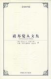 """联邦党人文集(全新译本)(""""活着的宪法"""") (西方学术经典译丛)"""