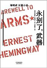 永别了,武器(诺贝尔文学奖经典,海明威长篇代表作,1948年定本全译插图本)(果麦经典)