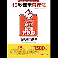 15秒课堂管理法:让上课变得有料、有趣、有秩序 (课堂管理/教学法畅销七彩书 7)