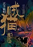 """贼猫 (开启""""霸唱宇宙""""的传奇之作,看摸金校尉张三爷如何憋宝寻金!) (天下霸唱小说系列 6)"""