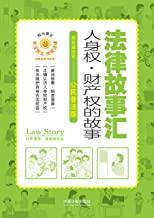 法律故事汇:人身权·财产权的故事(双色插图本·公民普法版)