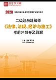 圣才学习网·2020年二级注册建筑师《法律、法规、经济与施工》考前冲刺卷及详解 (二级注册建筑师考试辅导系列)