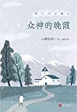 """众神的晚霞(首次在国内出版!日本文学大师渡边淳一颠覆经典""""情爱""""风格,书写关于人性与现实、医者与仁心、爱与奉献的重磅长篇…"""