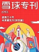 雪球专刊253期——激昂三十年,未来看东方(球友篇)