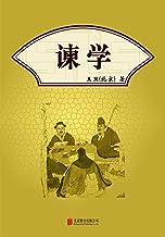 有间文库:谏学(用话术谋权、驭人、避祸的学问 )