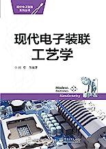 现代电子装联工艺学 (现代电子制造系列丛书)