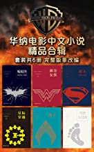 华纳电影中文小说精品合辑(套装共6册)(数字先行)(完整版非改编)