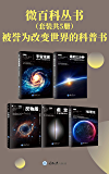 微百科丛书(诺奖得主、著名科学家的科普代表作!刘慈欣、张双南力荐!科幻迷不可错过!科普读物的里程碑!):反物质+弦理论…