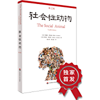 社会性动物: 第12版(著名社会心理学家艾略特·阿伦森的经典著作,原著从1972年出版第一版以来,在世界范围内畅销数千万…