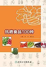 抗癌食品100种